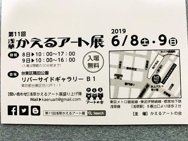 asakusa-kaeru-art_3461a.jpg