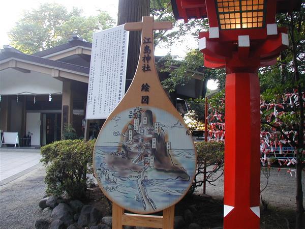enoshima_P1010040a.jpg