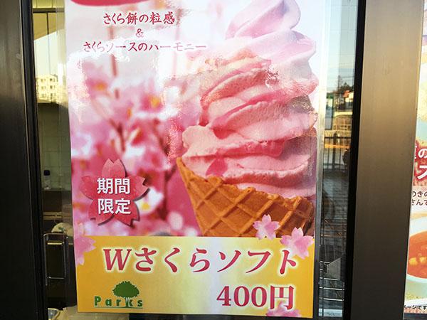 sakura-softcream_7087b.jpg
