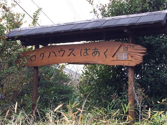 sanpo_069a.jpg